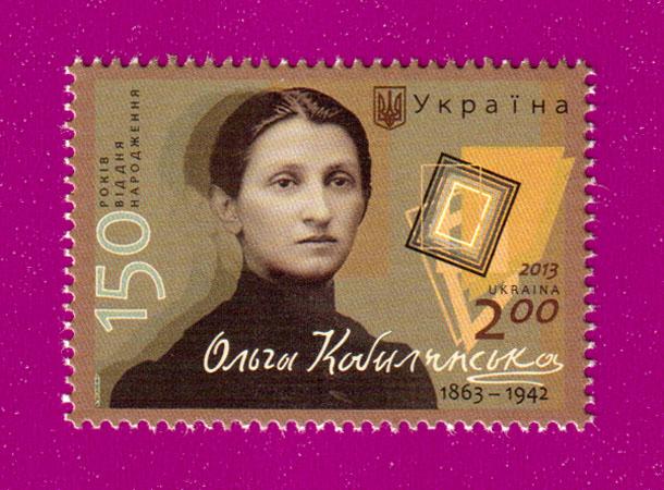 2013 марка Ольга Кобылянская писательница Украина