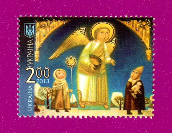 2013 N1330 марка Рождество Украина