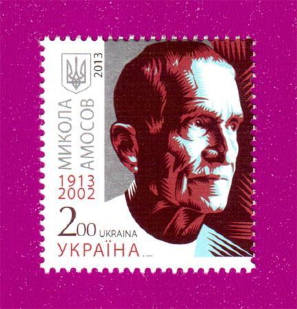 2013 N1331 марка Николай Амосов хирург Украина