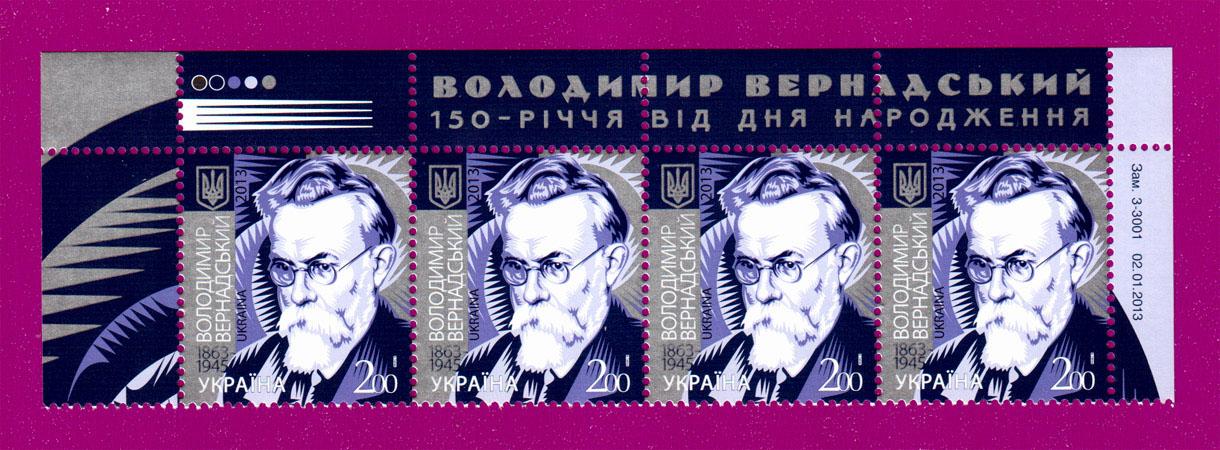 2013 верх листа Владимир Вернадский Украина