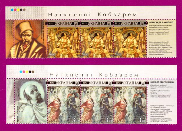 2013 часть листа Живопись Шевченко СЕРИЯ С КУПОНАМИ Украина