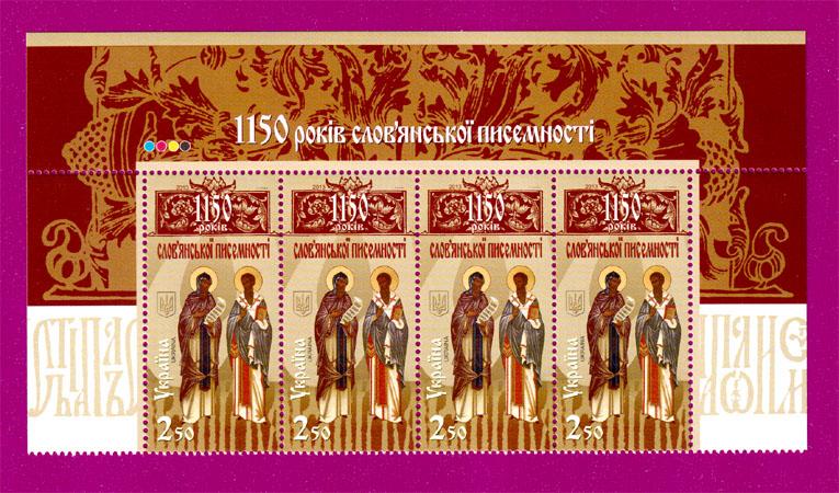 2013 часть листа Святые Кирилл и Мефодий ВЕРХ Украина