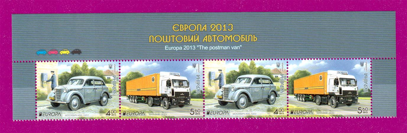 2013 часть листа Почтовые автомобили ВЕРХ Украина