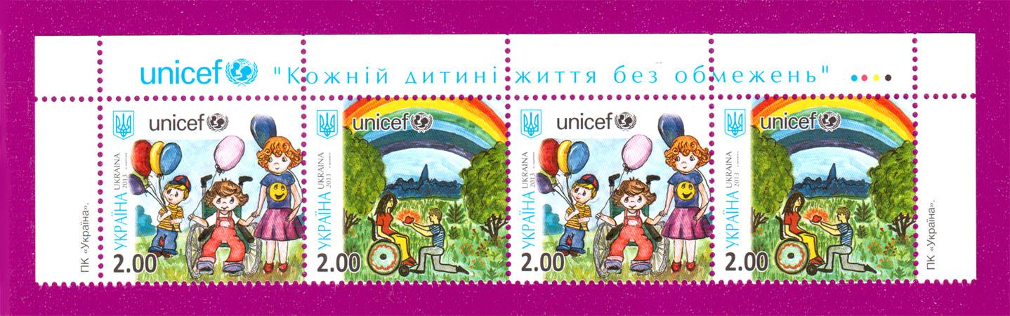 2013 верх листа День защиты детей Украина