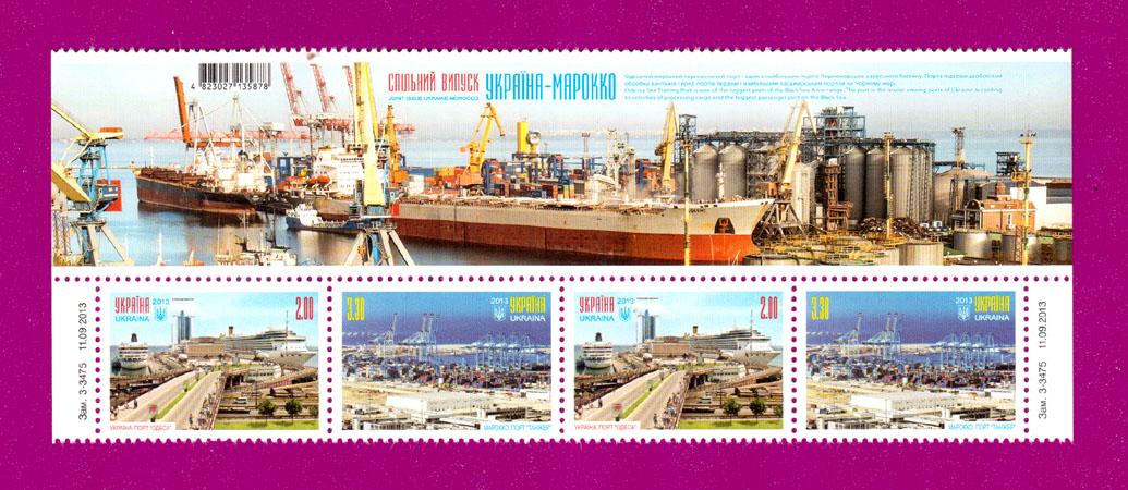 2013 часть листа Украина-Марокко С КУПОНОМ Украина