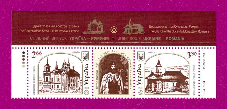 2013 верх листа Украина-Румыния Украина