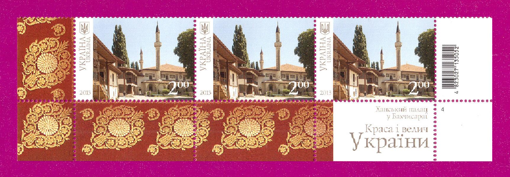 Ukraine stamps Part of the sheetlet Crimea. Bakhchisarai. Khan's palace DOWN