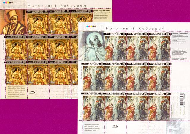 Ukraine stamps Minisheets Painting of Taras Shevchenko SERIES