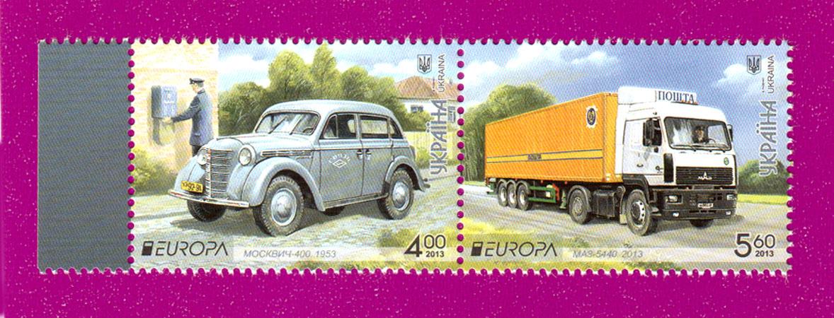 2013 N1292-1293 сцепка Почтовые автомобили Европа CEPT Украина