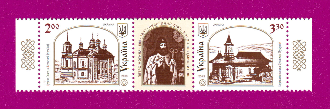 Ukraine stamps Coupling Joint issue Ukraine - Romania. Churches with coupons