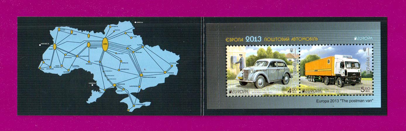2013 N1292-1, 1293-1 буклет N13 Почтовые автомобили Европа CEPT Украина