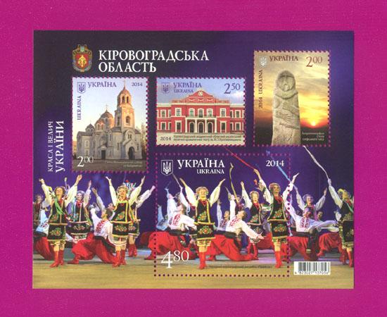 2014 N1362-1365 (b123) блок Кировоградская область храм Украина