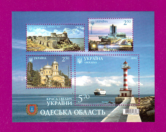 2014 N1384-1387 (b126) блок Одесская область корабль храм Украина
