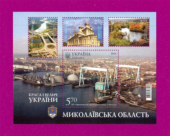 2014 N1389-1392 (b127) блок Николаевская область храм корабль Украина
