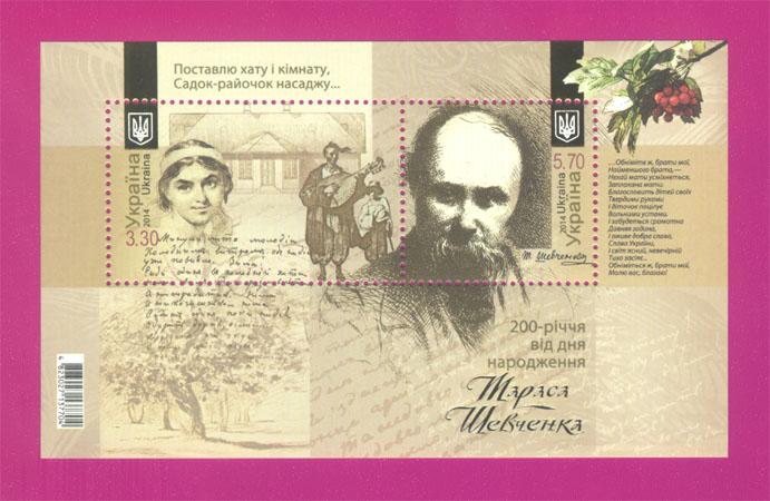 2014 N1396-1397 (b128) блок Тарас Шевченко поэт Украина