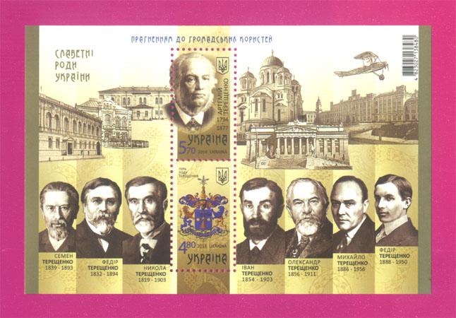 2014 N1405-1406 (b129) блок Род Терещенко Украина