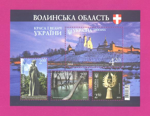 Ukraine stamps Souvenir sheet Volin region