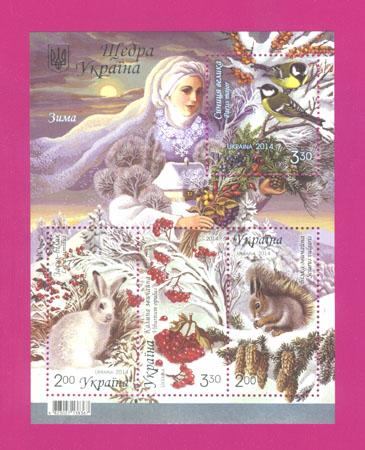 2014 N1414-1417 (b131) блок Щедрая Украина Зима Фауна Украина