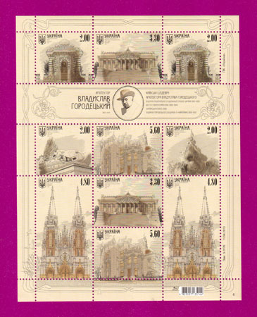 Ukraine stamps Souvenir sheet Architecture of Vladislav Gorodetsky