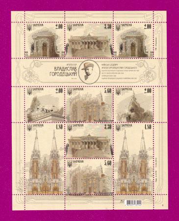 2014 N1355-1360 (m18) лист Архитектор Городецкий Украина