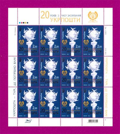 Ukraine stamps Minisheet 20th Anniversary of Ukrposhta