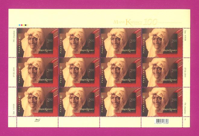 Ukraine stamps Minisheet Birth Centenary of Maria Kapnist