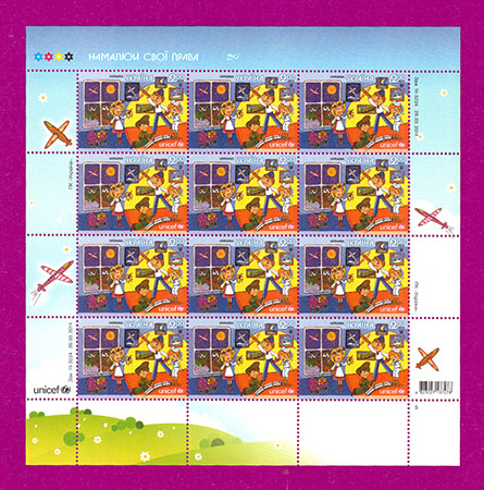 Ukraine stamps Minisheet UNICEF. Draw your rights
