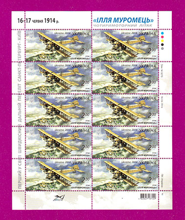 Ukraine stamps Minisheet Airplane Iliya Muromets