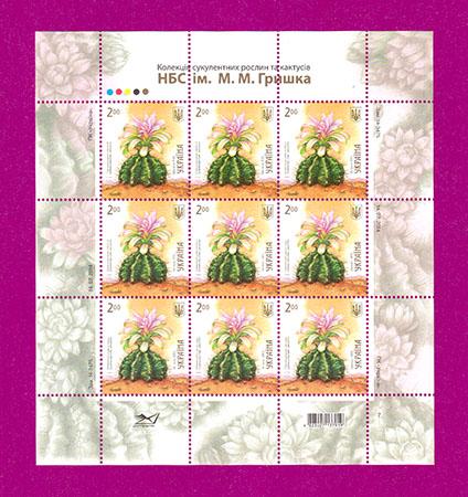 2014 лист Кактус флора 200 Украина