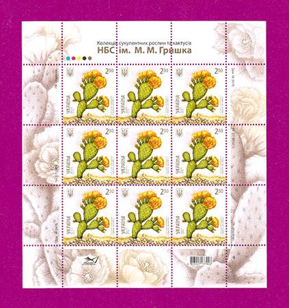 2014 лист Кактус флора 250 Украина