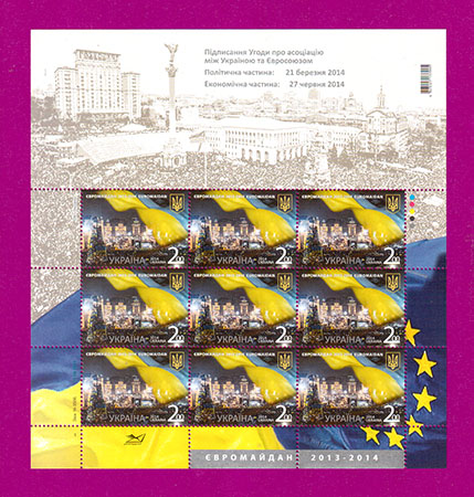 2014 лист Евромайдан Украина