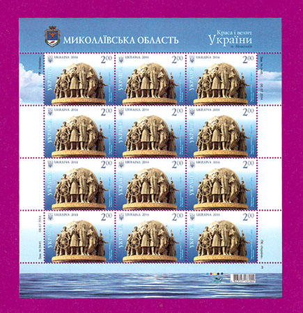 Ukraine stamps Minisheet Nikolaev. Monument to the Shipwrights and Sea Captains