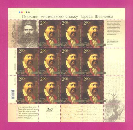 2014 лист Живопись Шевченко Кочубей Украина