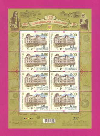 Ukraine stamps Minisheet 125th Anniversary of the Main Post Office in Chernovtsy