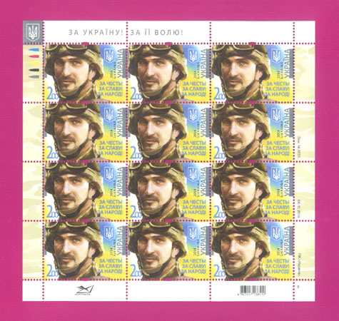 Ukraine stamps Minisheet For the honor. For the glory. For people