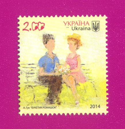 2014 марка Живопись Букет ромашек Флора Украина