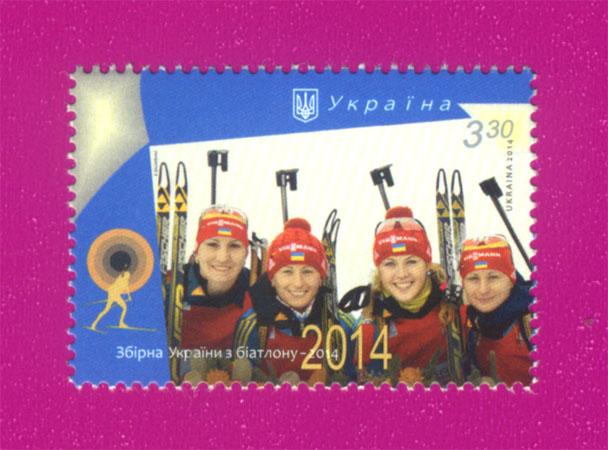 2014 N1353 марка Сборная по биатлону Спорт Украина