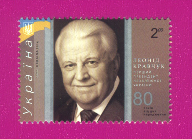 2014 N1354 марка Леонид Кравчук первый Президент Украина