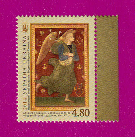 2014 N1361 марка Живопись Архангел Гавриил Украина