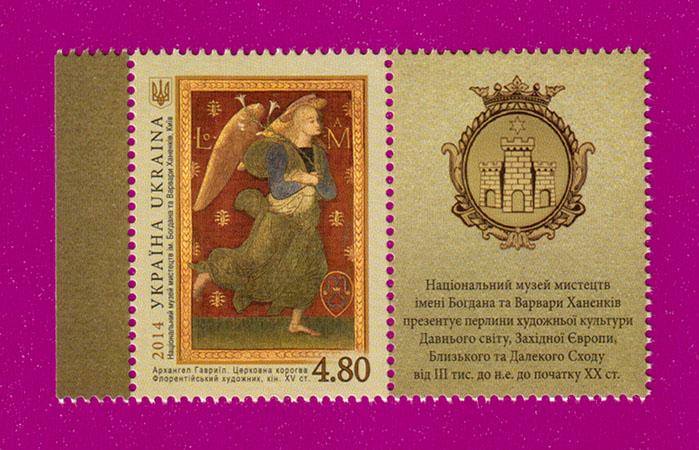 2014 марка Живопись Архангел Гавриил С КУПОНОМ Украина
