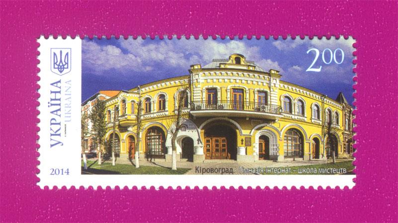 2014 N1366 марка Кировоград Украина