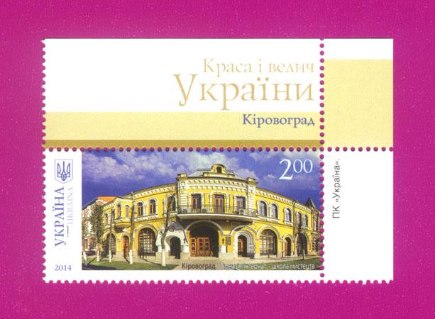 2014 марка Кировоград КРАСА И ВЕЛИЧИЕ Украина
