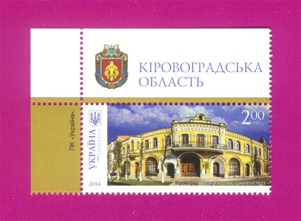 2014 марка Кировоград ПОЛЕ С ГЕРБОМ Украина