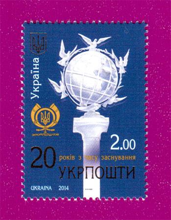2014 марка 20 лет Укрпочты Украина