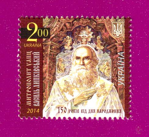 2014 N1369 марка Митрополит Василь Липкивский Украина