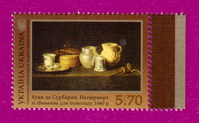 Ukraine stamps Painting Juan de Zurbaran. Still life with mixer for chocolate