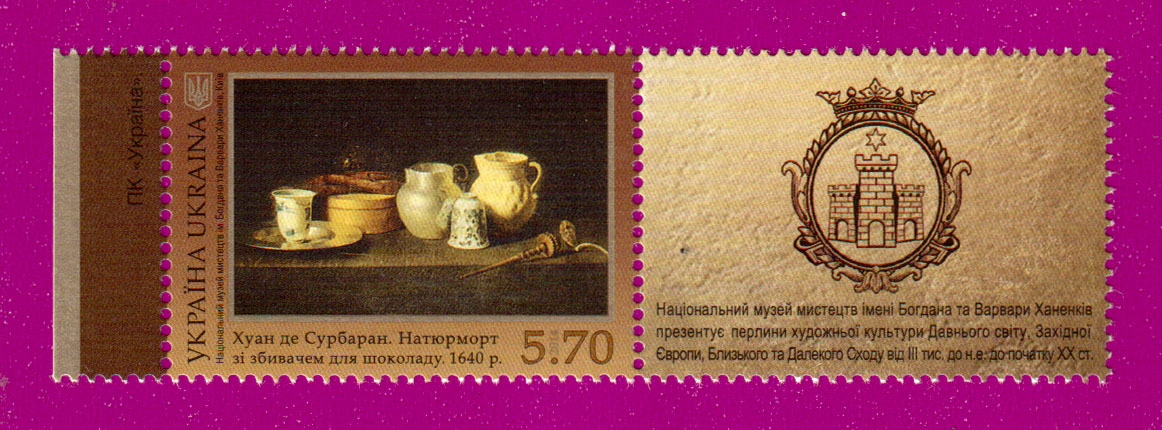 Ukraine stamps Painting Juan de Zurbaran. Still life with mixer for chocolate with coupons