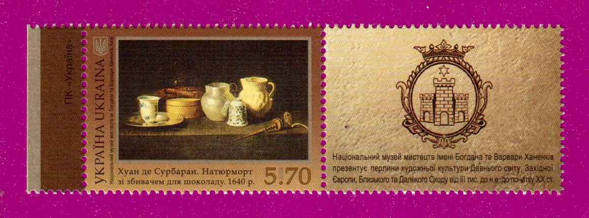 2014 марка Живопись Хуан де Сурбаран С КУПОНОМ Украина