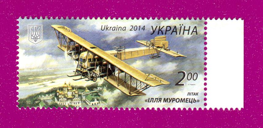 2014 марка Самолет Илья Муромец Украина
