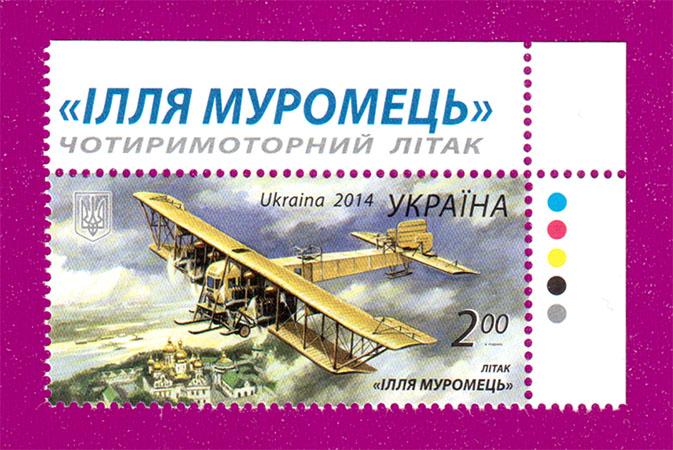 2014 марка Самолет Илья Муромец УГОЛ С НАДПИСЬЮ Украина